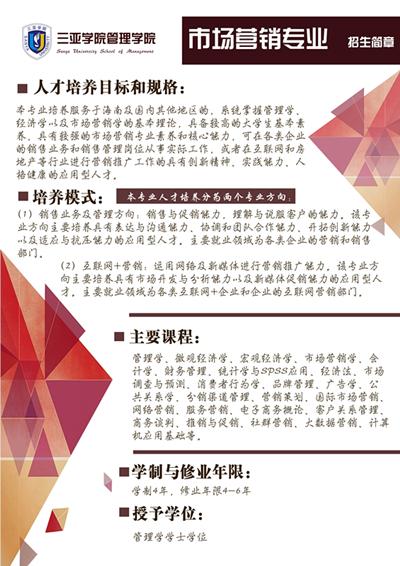 市场营销_看图王_副本.jpg